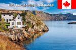 Провинции Ньюфаундленд и Лабрадор